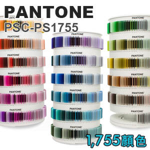PANTONE  PSC-PS1755  Plus 1755 Collection 塑膠標準色片系列 /組