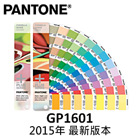 2015年最新 PANTONE GP1601 Coated & Solid Uncoated 配方指南 — 光面銅版紙+模造紙 /組  為GP1501更新版